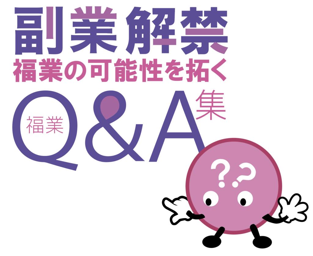 「副業解禁」副業の可能性を拓く福業Q&A集