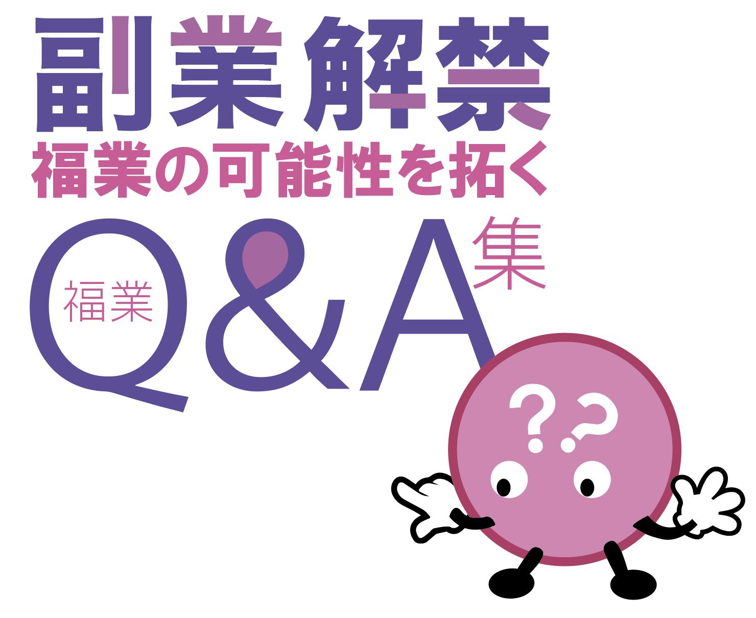 福業Q&Aを更新しました。