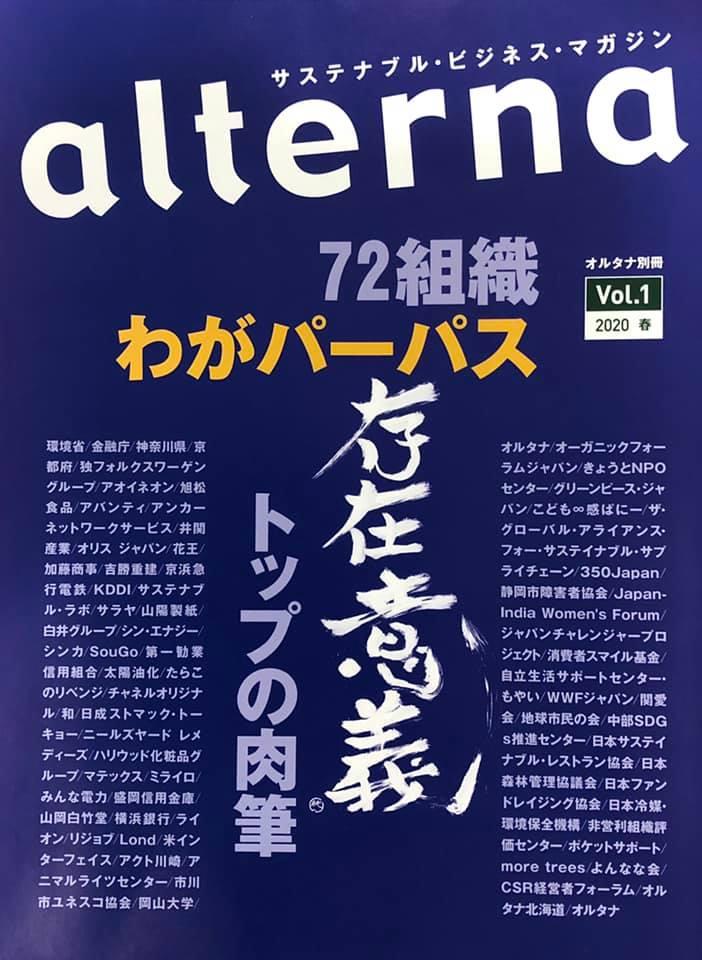 雑誌 alterna に掲載されました。