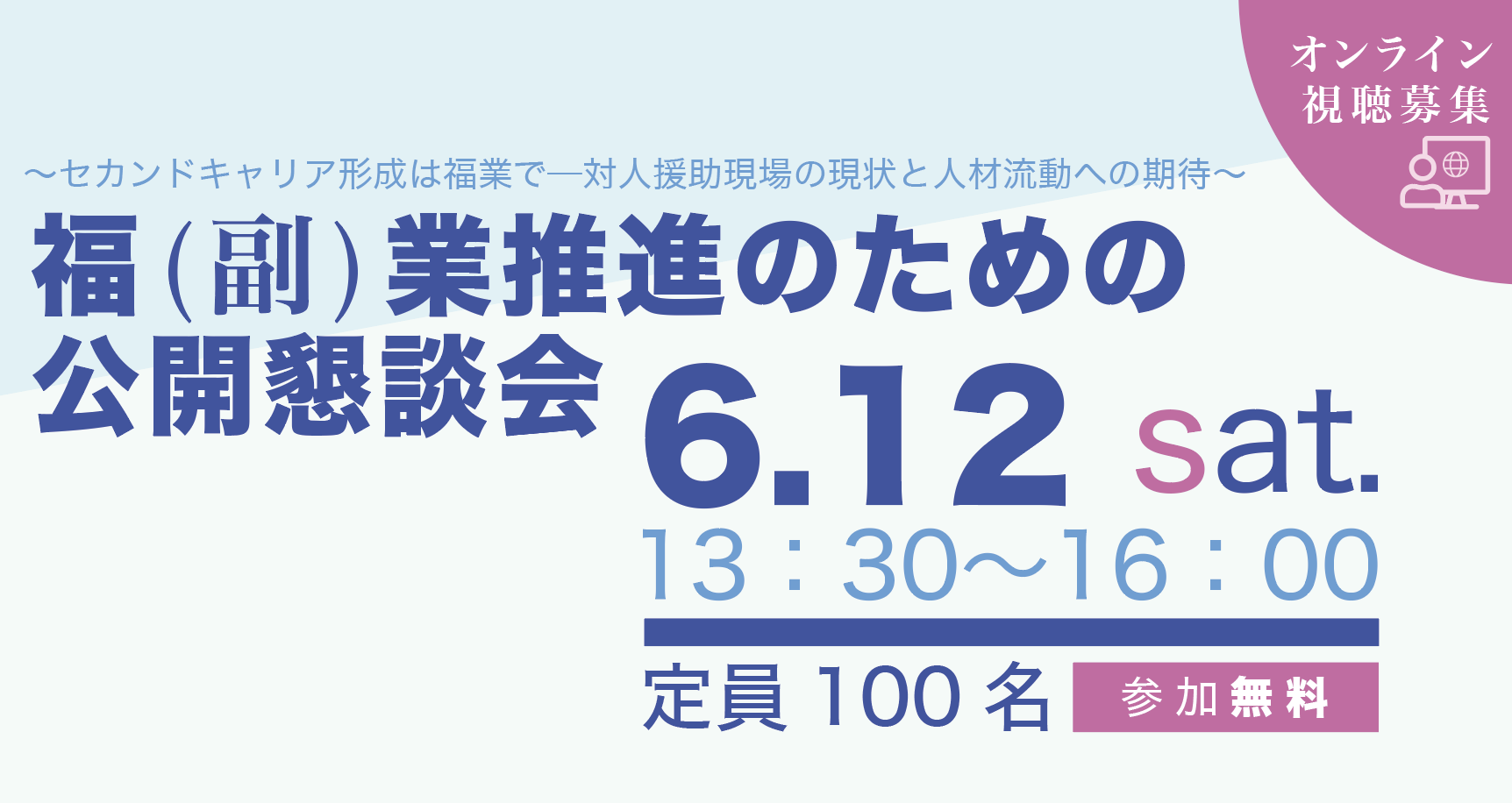 [2021.6.12]オンライン公開「福(副)業推進のための公開懇談会」を開催します。
